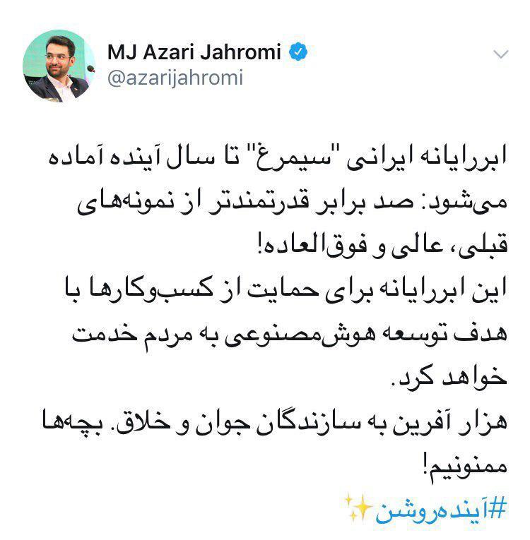 ابررایانه ایرانی