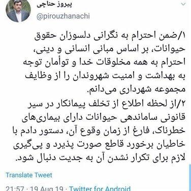 واکنش توئیتری شهردار تهران به ماجرای حیوان آزاری