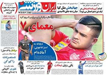جلد روزنامههای ورزشی چهارشنبه ۳۰مرداد