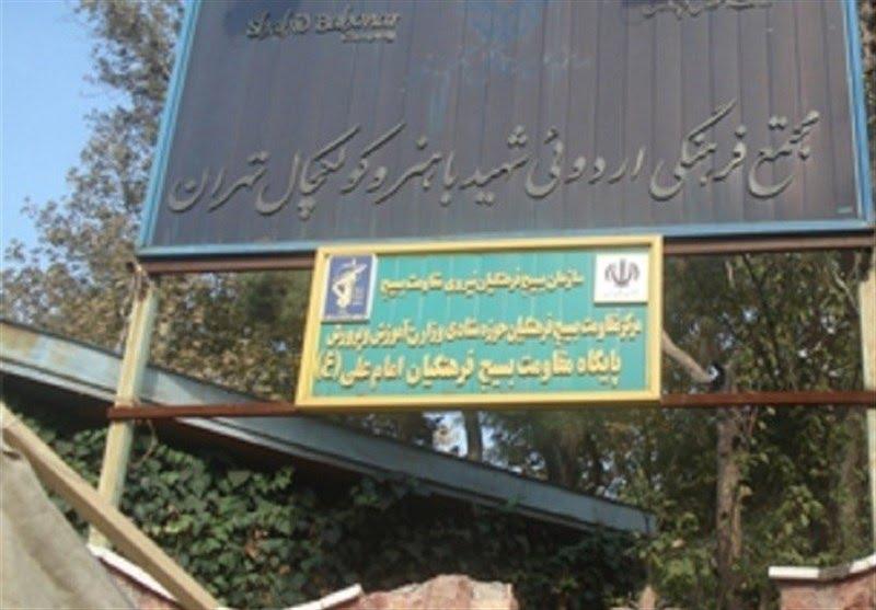 ورود مجلس به پرونده عجیب «اردوگاه شهید باهنر تهران» بعد از 3 سال!