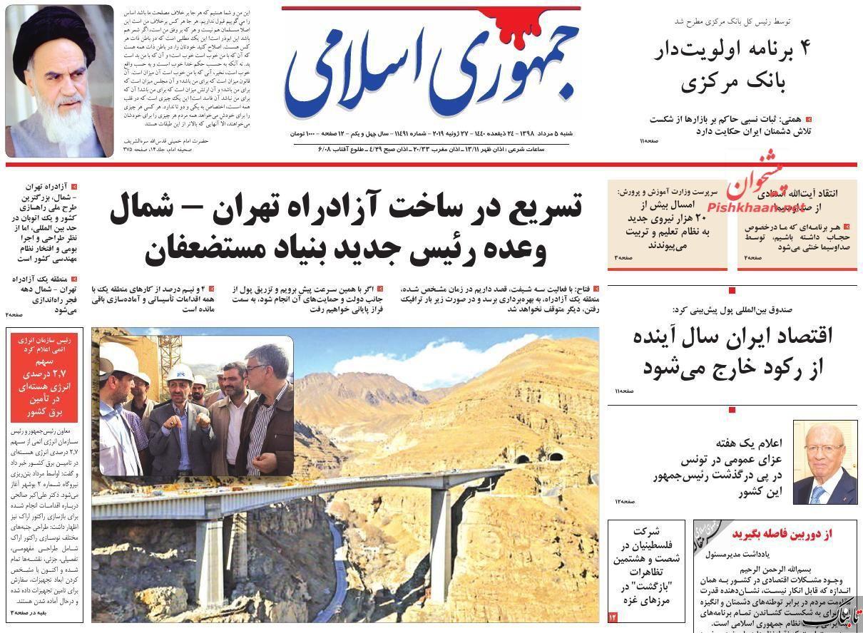 ایران با انگلیس شلخته چه کند؟ /چرا تلویزیون نمیبینیم؟ /مسئولین از دوربین فاصله گرفته و کار کنند