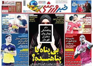 جلد روزنامههای ورزشی شنبه ۵ مرداد