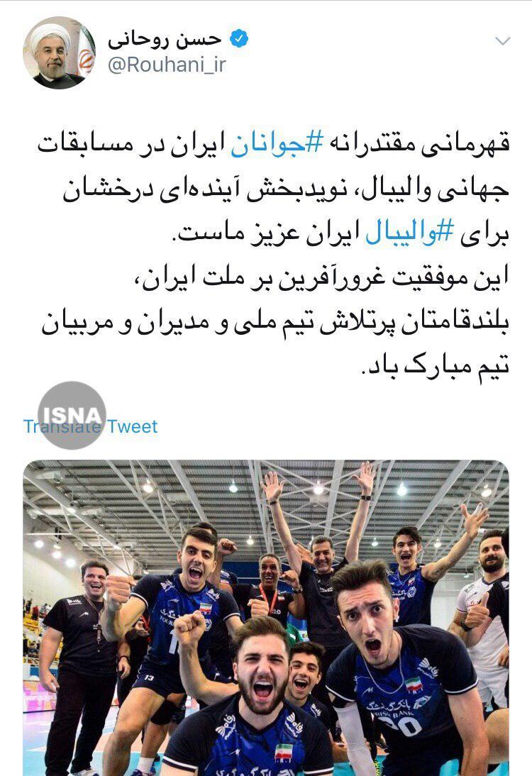 پیام تبریک رئیس جمهور به تیم ملی جوانان والیبال