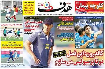 جلد روزنامههای ورزشی دوشنبه ۷ مرداد