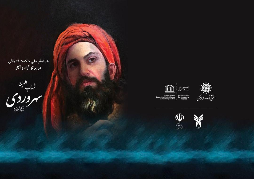 بزرگداشت شیخ اشراق توسط کمیسیون ملی یونسکو