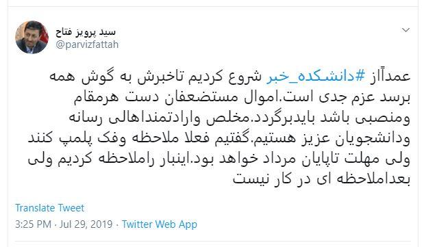 دانشکده خبر با شکایت بنیاد مستضعفان پلمب شد!
