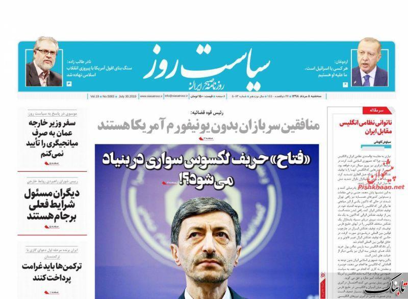 انگیزه نامه روحانی به رهبر انقلاب چه بود؟ /چرا پمپئو میخواهد به تهران بیاید؟ / «فتاح» حریف لکسوس سواری در بنیاد مستضعفان میشود؟!