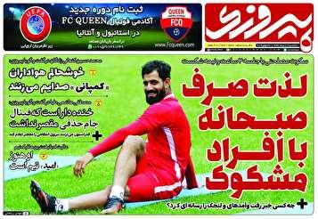 جلد روزنامههای ورزشی سهشنبه ۸مرداد
