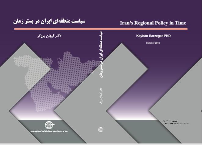 انتشار كتاب جديد دكتر كيهان برزگر در حوزه سياست منطقه اي ايران