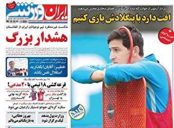 جلد روزنامههای ورزشی چهارشنبه ۹ مرداد