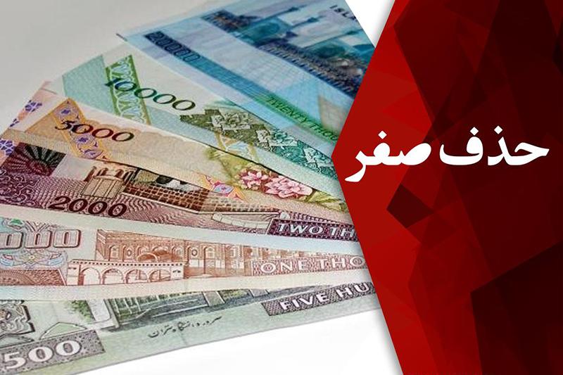 چهار صفر از پول ملی حذف شد