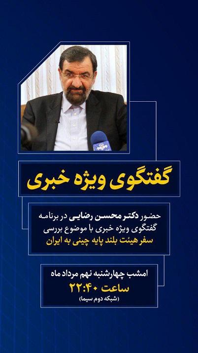 حضور محسن رضایی در گفتگوی ویژه خبری امشب