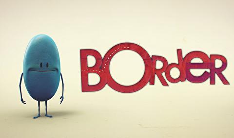 انیمیشن کوتاه مرز
