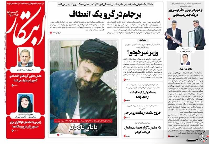 هلدینگ فاسدان بانک سرمایه با آقازادهها/ آموزش و پرورش درگرداب/ اگر عدالت باشد، ایرانی نمیرود