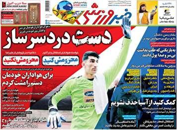 جلد روزنامههای ورزشی سه شنبه ۱۲ شهریور