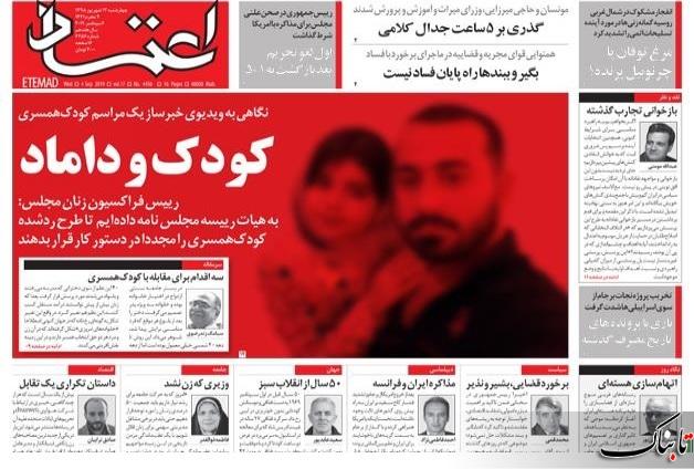 سهم ایران از بازار سوریه چقدر است؟! /سه اقدام برای مقابله با کودکهمسری/مدعیانی که در کنار دشمن شمشیر میزنند