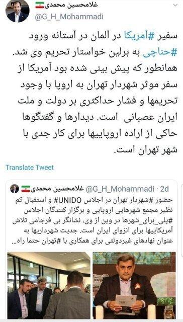 واکنشها به درخواست آمریکا برای تحریم شهردار تهران