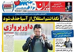 جلد روزنامههای ورزشی شنبه ۱۶ شهریور ۹۸