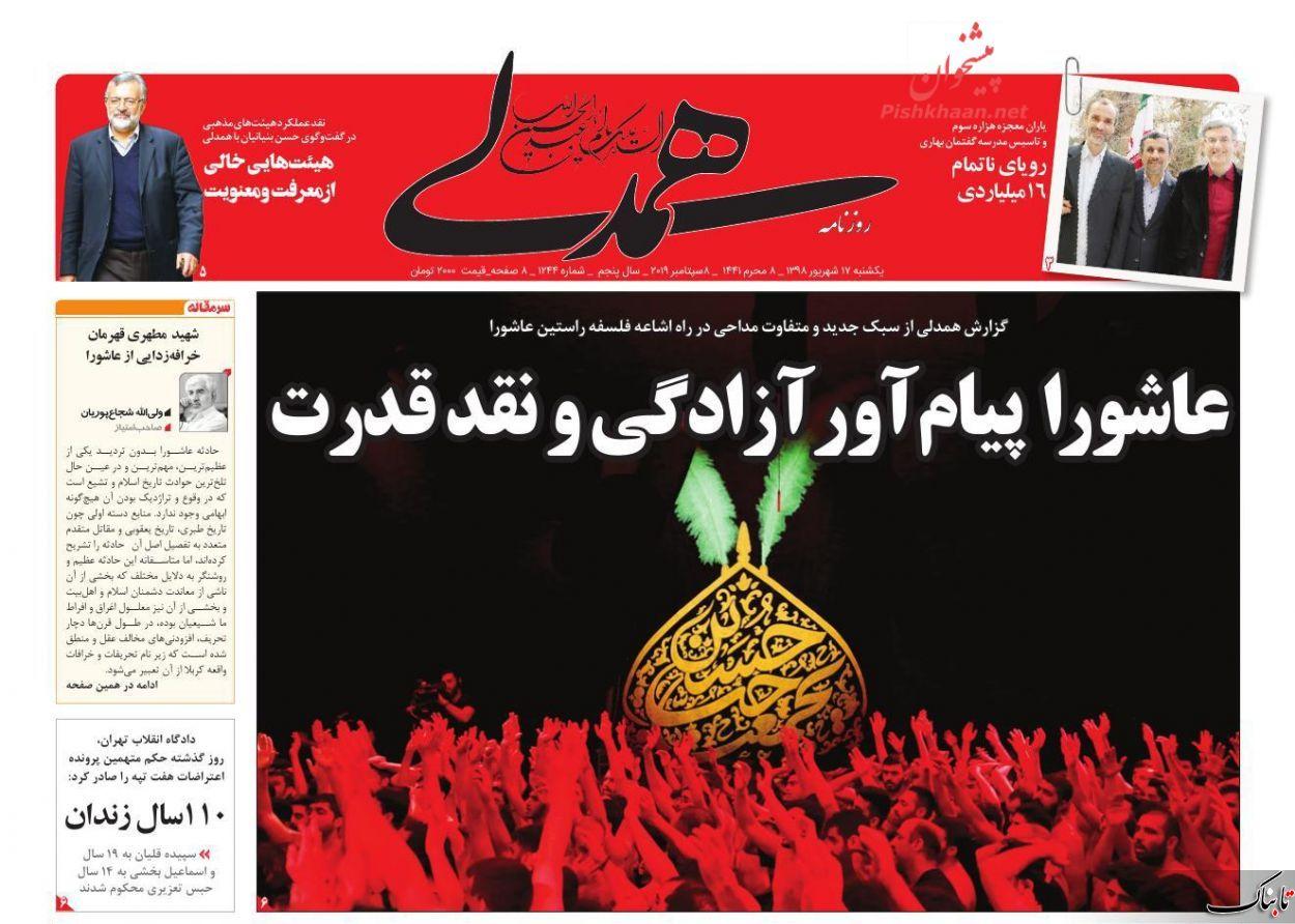 تهدید دیپلماتهای ایرانی در مستند صدا و سیما/ شهید مطهری قهرمان خرافهزدایی از عاشورا/ مذاکرات در تله فریب و بلوف