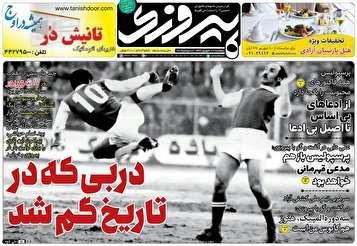 جلد روزنامههای ورزشی یکشنبه ۱۷ شهریور