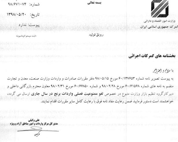 رسوب 220 هزار تن برنج در گمرک به دلیل عدم هماهنگی دو وزارتخانه