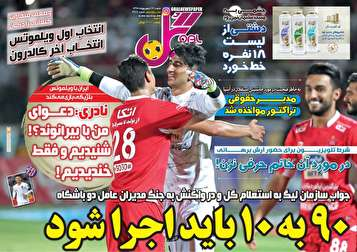 جلد روزنامههای ورزشی شنبه ۲۳شهریور