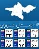 تدارک طرحی برای جداسازی شهرستانیها در تهران!