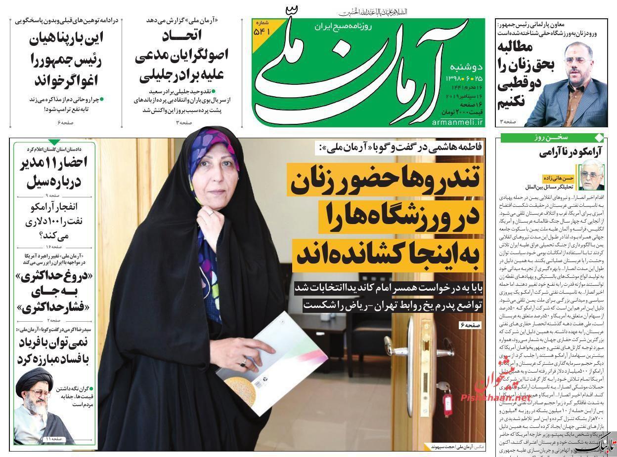 آقای روحانی ارزش ۲۴ میلیون رای کجاست؟ /صداوسیمای دربستی و موضع همیشه حق به جانب