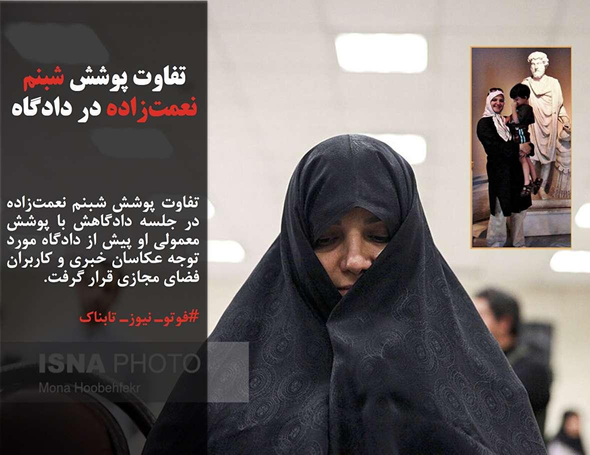 واکنش دختر «مرحوم عسگراولادی» به تصاویر حاشیهساز/تفاوت پوشش «شبنم نعمتزاده» در دادگاه