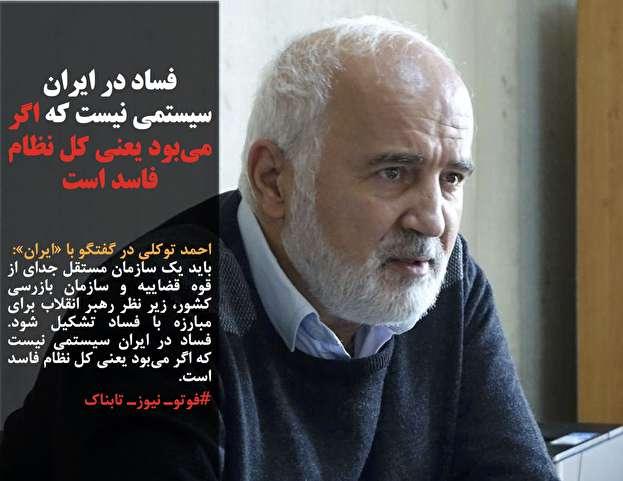 احمد توکلی: فساد در ایران سیستمی نیست که اگر میبود یعنی کل نظام فاسد است/علیفر هم اعلام کرد از ایران میرود/رحمانی فضلی: نباید فقط در «تابستان» به موضوع «حجاب» بپردازیم