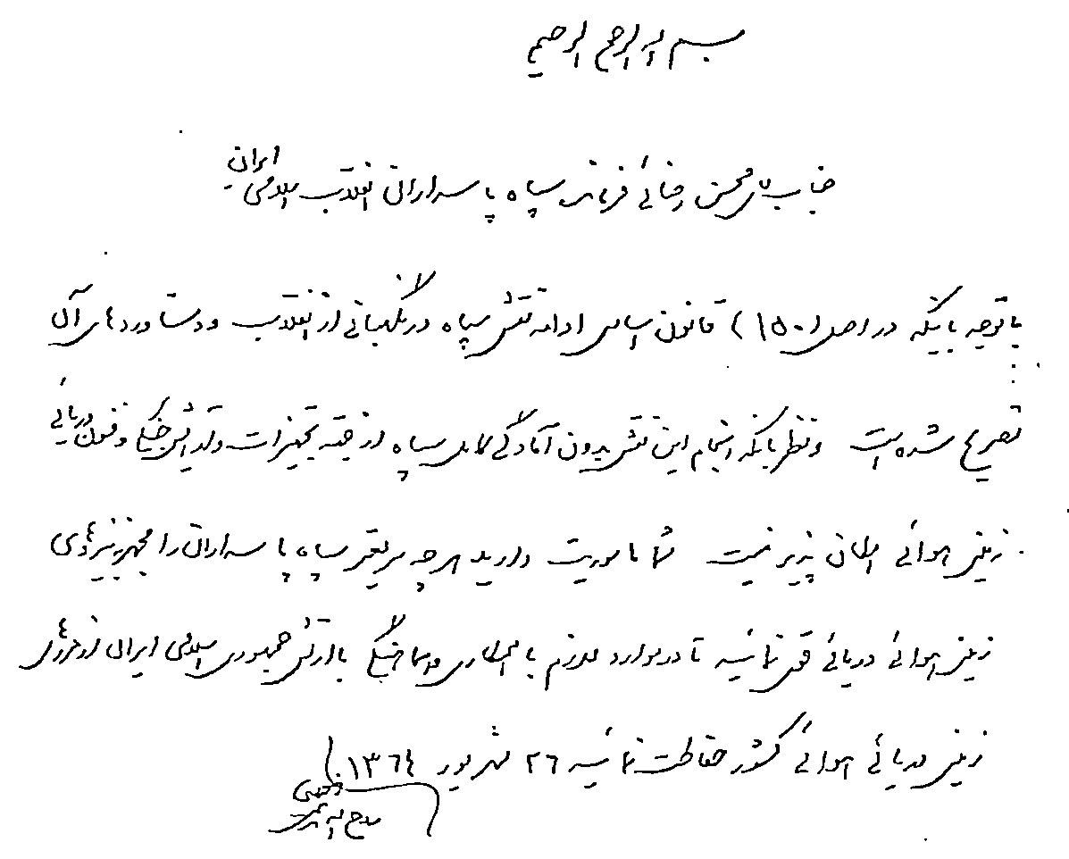 چگونه دستور 34 سال پیش امام خمینی، ایران را امروز مصون از تجاوز خارجی کرد؟