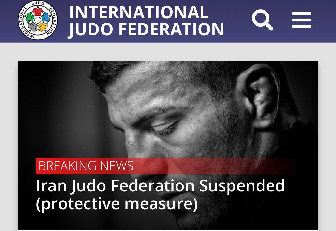 فدراسیون جهانی جودو ، فدراسیون جودوی ایران را تعلیق کرد