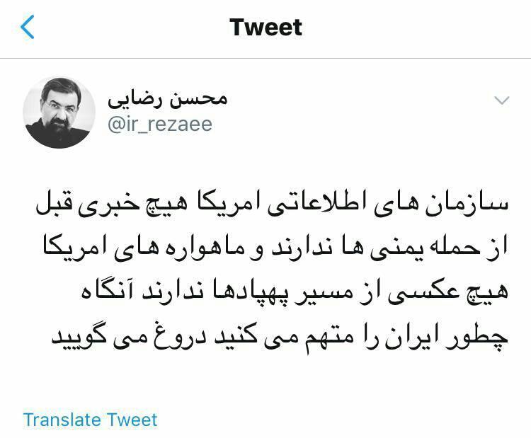 واکنش محسنرضایی به متهمکردن ایران در حمله به آرامکو