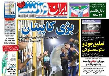 جلد روزنامههای پنجشنبه ۲۸ شهریور ۹۸