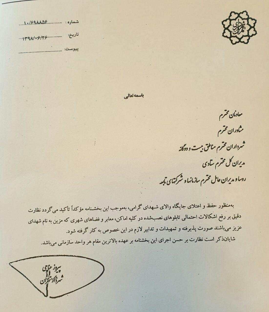 دستور عزل پیمانکاران خاطی در موضوع حذف نام شهدا