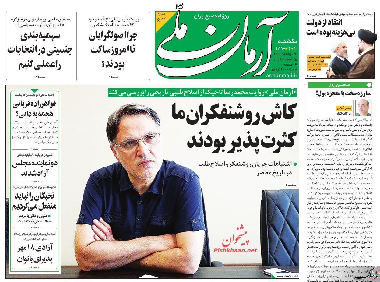 آیا شیب نرخ تورم سالانه کاهشی خواهد بود؟ / دولت تا ۱۴۰۰ جبران کند/ مراقب باشیم مفسدان با معجزه پول، مبارزه با فساد را خنثی نکنند