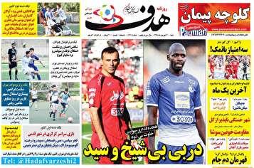 جلد روزنامههای ورزشی شنبه ۳۰ شهریور