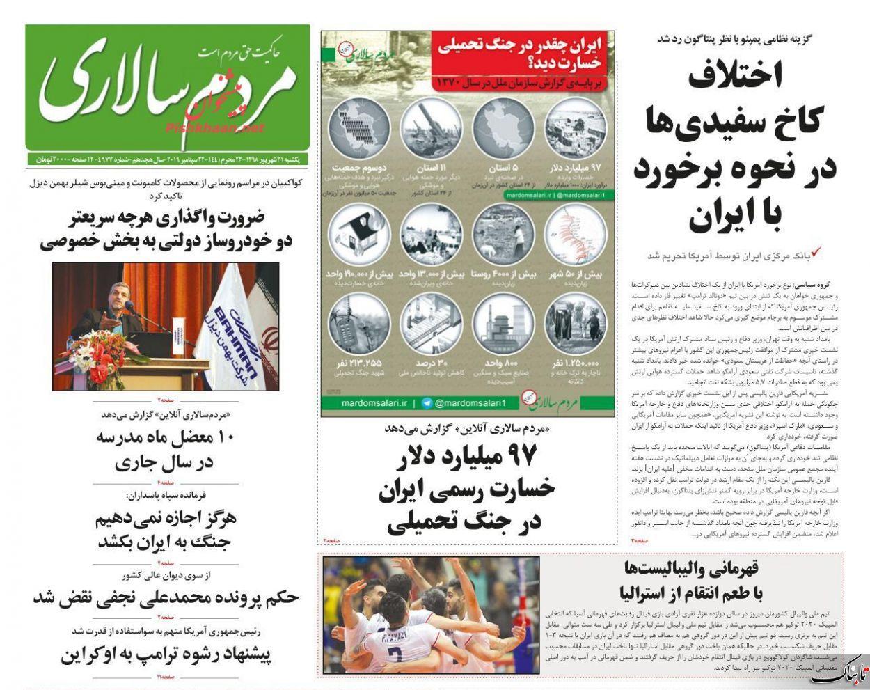 دلایل نقض حکم پرونده قتل میترا استاد/چرا در موضوع آرامکو عربستان علیه ایران فضاسازی میشود؟ /وعدههای انتخاباتی درباره اشتغال چه شد؟