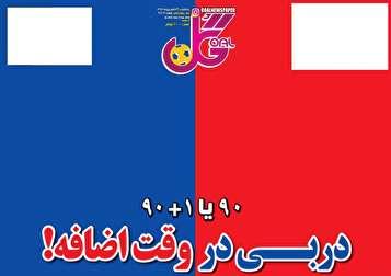 جلد روزنامههای ورزشی در روز دربی تهران