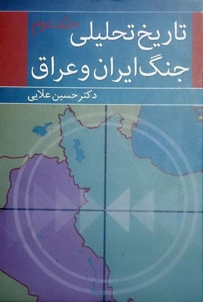 جنگ ایران و عراق در چه شرایطی آغاز شد و چه عواملی در بروز جنگ مؤثر بود؟