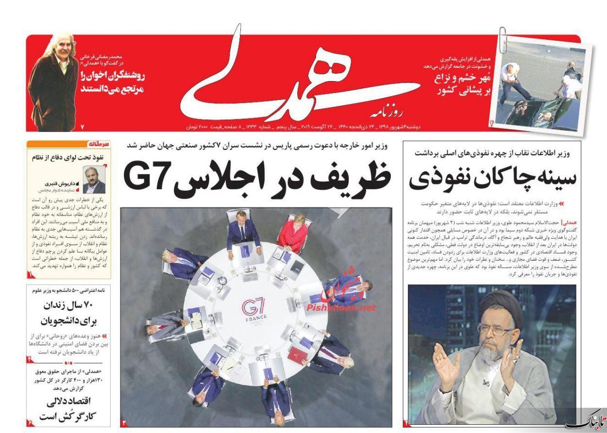 فیلم بازی کردن بر سر ارزشها توسط نفوذیها/هدف از دعوت ظریف به جی هفت چیست؟ /تماس مسئولین برای آزاد کردن قاچاقچی بدتر از قاچاق تریاک