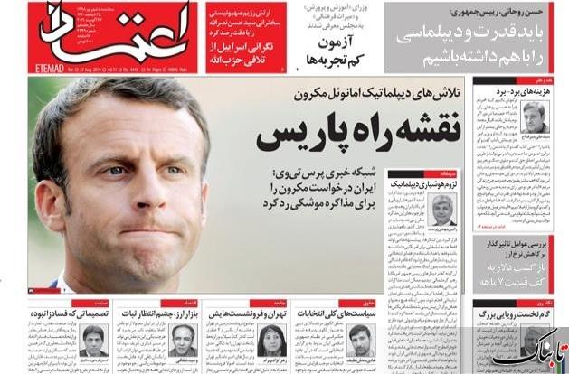 انتقاد تند روزنامه های اصولگرا از پالس مذاکره روحانی/ آقای جهانگیری، اطلاعات فسادهای میلیاردی را رو کنید