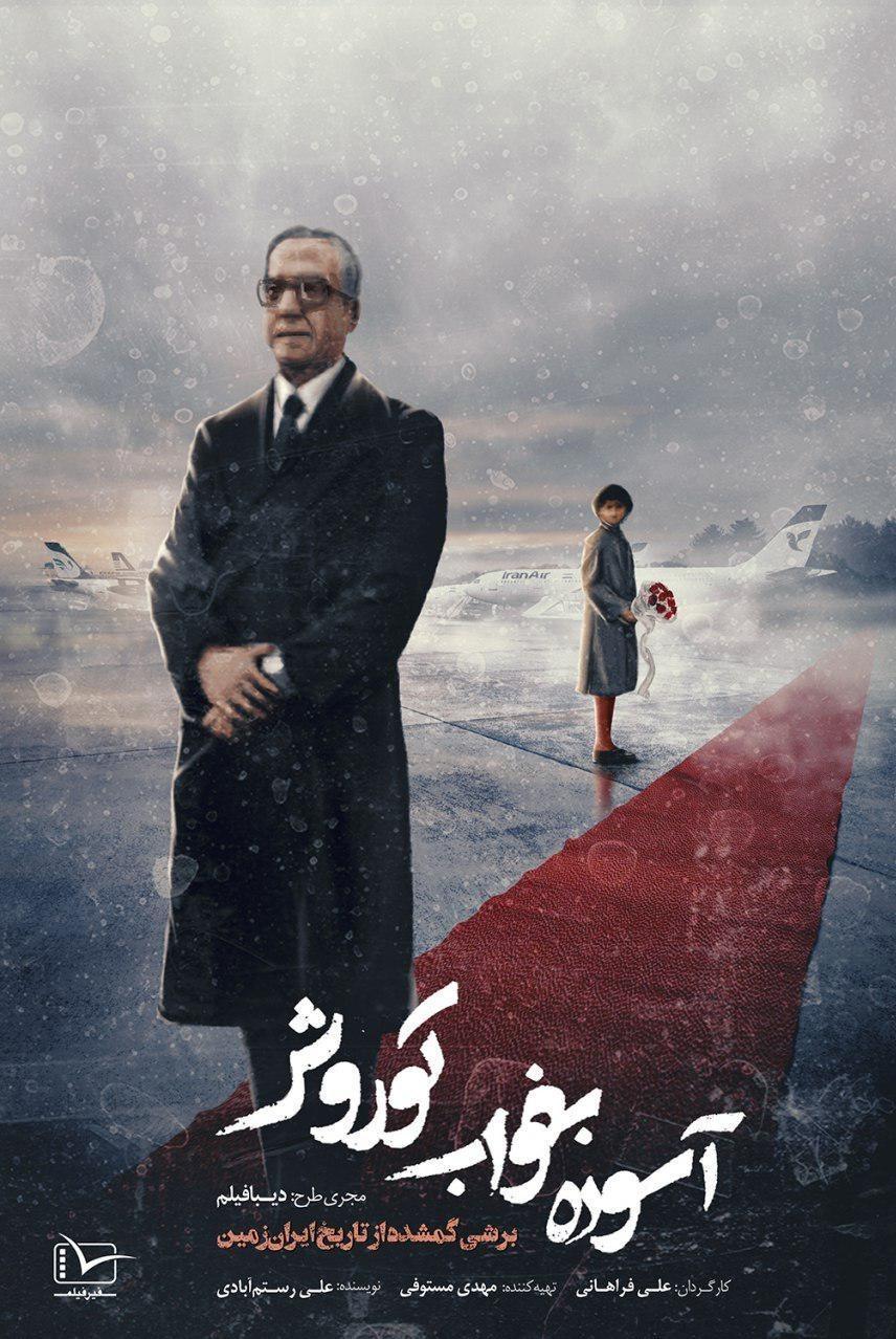 شاه تحت فشار انگلیس، بحرین را واگذار کرد/ صداوسیما آرشیوش را 800 هزار تومان فروخت!