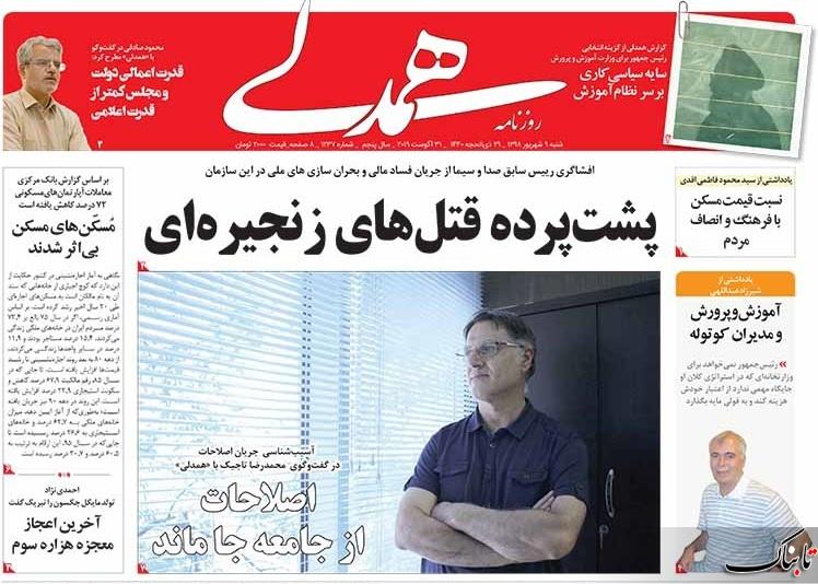 رئیسی دیوار کشیها را آغاز کرده است/گرفتوگیرهای روحانی با مخالفانش /کشور تاب تحمل جنگ قدرت افراد روحانی را ندارد