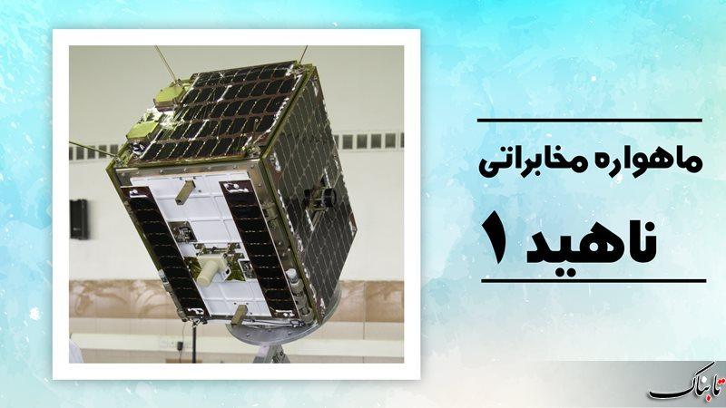 در مورد ماهواره ناهید چه می دانید؟