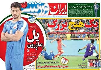 جلد روزنامههای ورزشی دوشنبه اول مهر