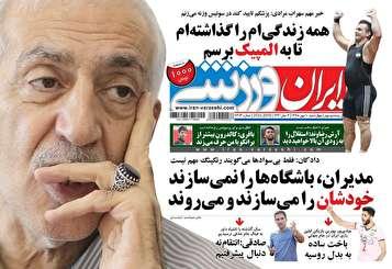 جلد روزنامههای ورزشی چهارشنبه ۱۰ مهر