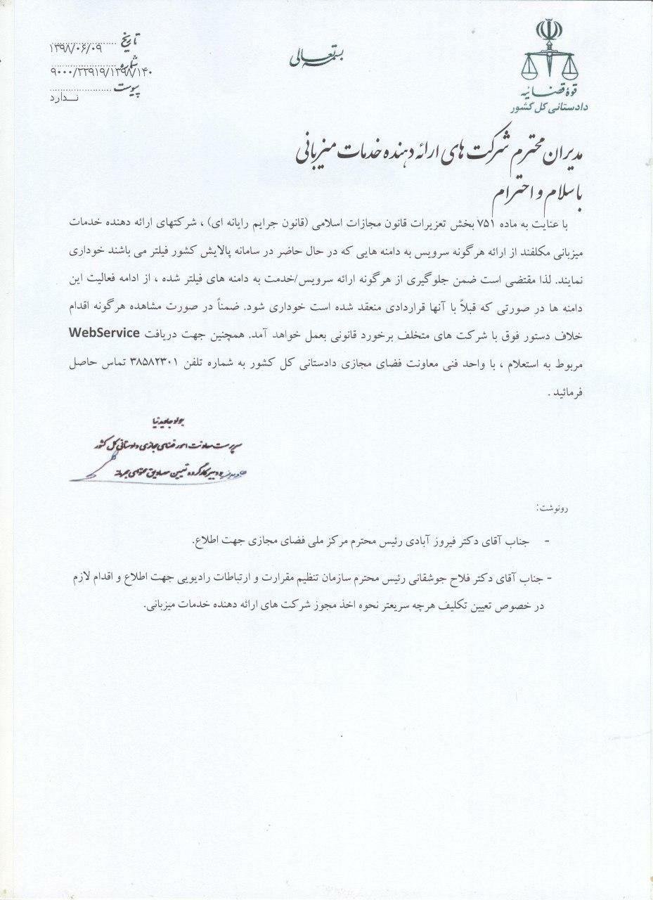 نقض کپی رایت ایران توسط نتفلیکس جهانی شد!