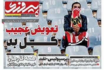جلد روزنامههای ورزشی شنبه ۱۳مهر