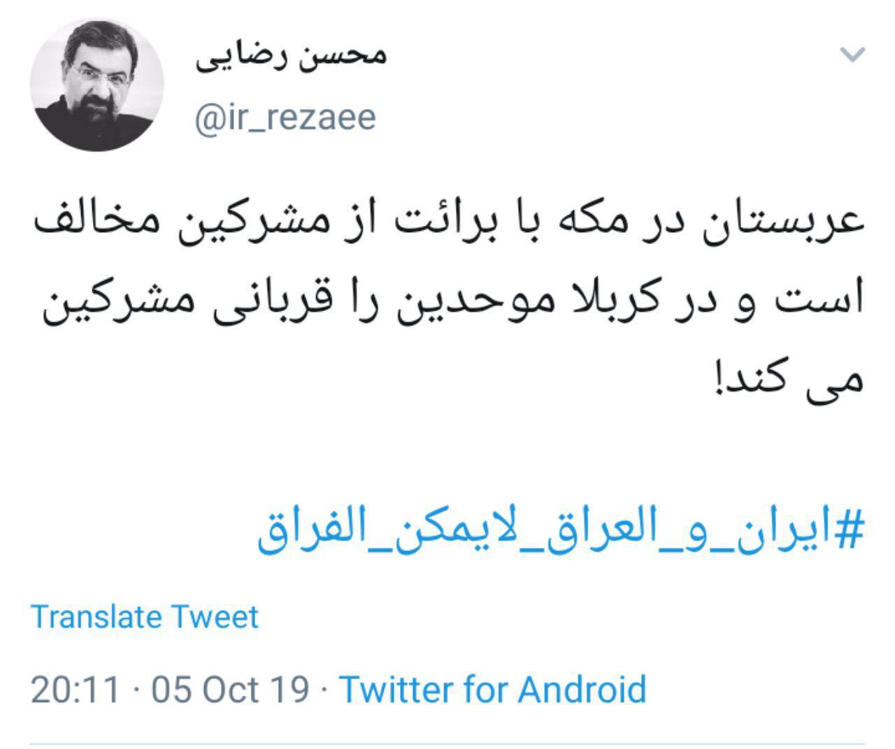 واکنش محسن رضایی به اتفاقات اخیر عراق